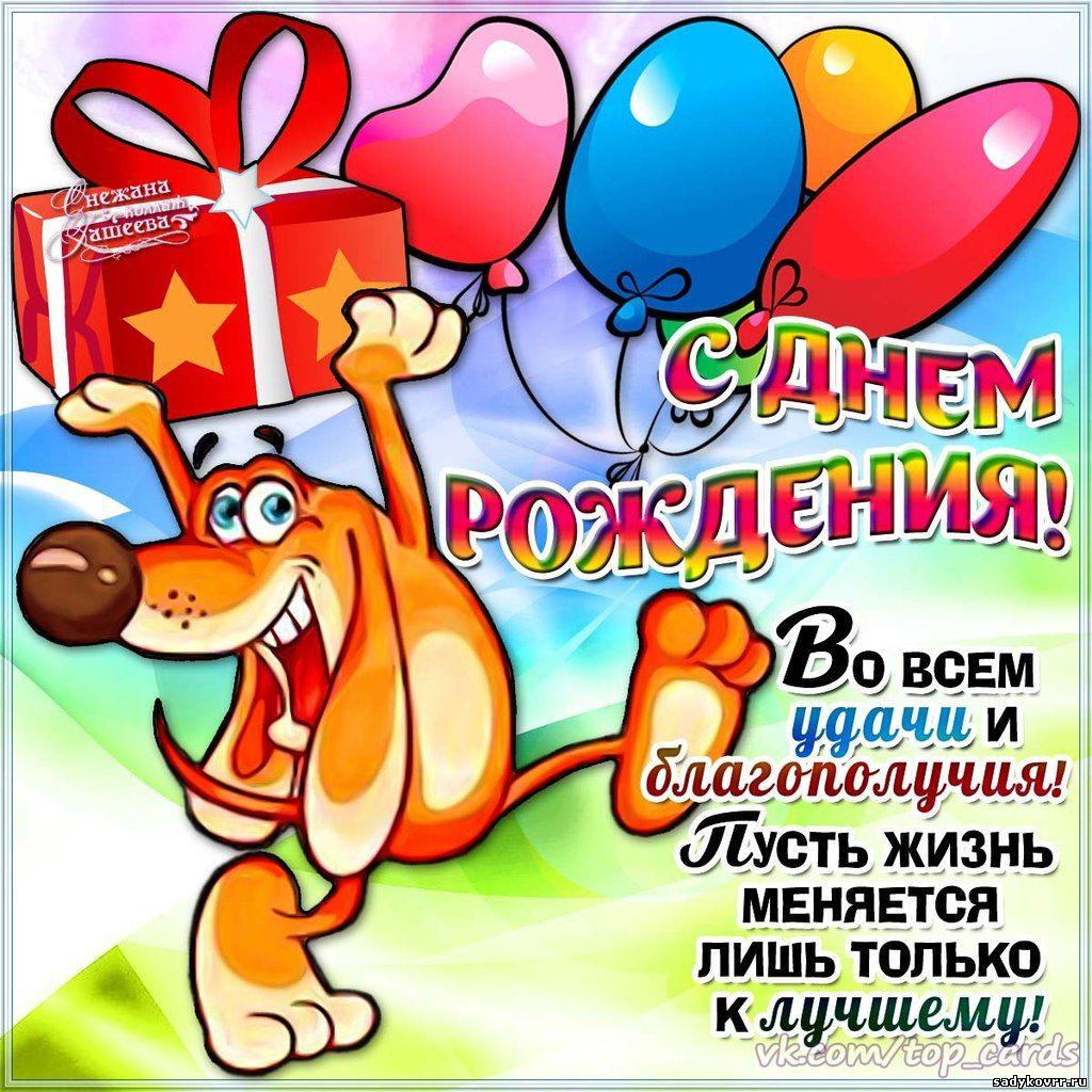Бесплатно поздравление с днем рождения по телефону