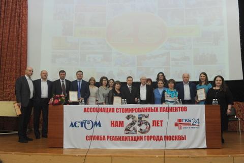 25 лет Службе реабилитации стомированных пациентов Москвы