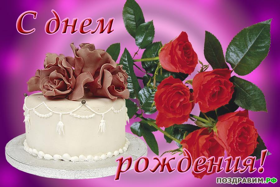 Фото и открытки с днём рождения