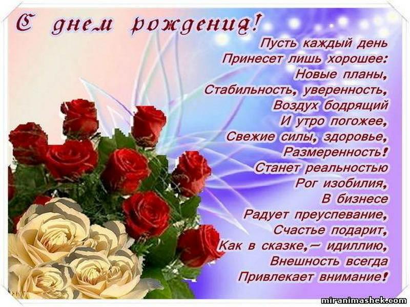 Поздравления с днем рождения банальное